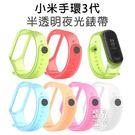 【妃凡】小米手環 3代 半透明 夜光 錶帶 環帶 錶帶 智能 彩色腕帶 替換錶帶 替換帶 30