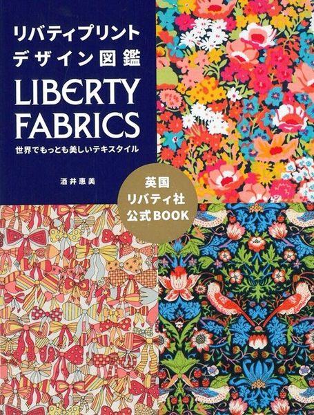 LIBERTY PRINT布料花樣圖案設計圖鑑集