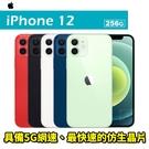 APPLE iPhone 12 256G 6.1吋 5G 智慧型手機 24期0利率 免運費