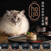 【培菓寵物48H出貨】hojja賀家 無穀貓咪主食罐 80g*24罐 貓主食罐