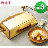 【唐舖子】金磚杏仁牛軋糖(3塊金磚組)
