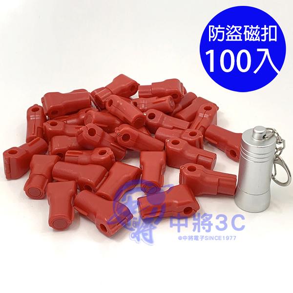 【中將3C】防盜磁扣6mm(100入)+ 解磁扣鑰匙(1入)   .MAGNET-LOCK*100+MAGNET-UNLOCK