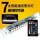 太陽能汽車LED七彩安全防撞防追尾車載警示爆閃燈帶遙控裝飾燈貼 東京衣秀