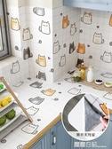 廚房防油貼紙耐高溫防水自黏油煙機壁紙櫃灶台用牆貼台面翻新牆紙 露露日記