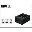 Fujifilm BC-W235 原廠雙電池充電器〔NP-W235 適用〕BCW235