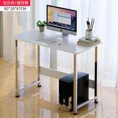 電腦桌臺式家用辦公桌子臥室書桌學習桌zg
