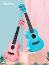 烏克麗麗安德魯尤克里里23寸初學者禮物粉色女ukulele兒童節藍色小吉他 多色小屋YXS