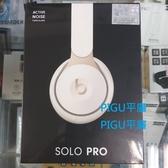 平廣 Beats Solo Pro 象牙白色 耳機 送袋台灣蘋果公司貨保1年 門市展售中 藍芽耳機 ANC降噪
