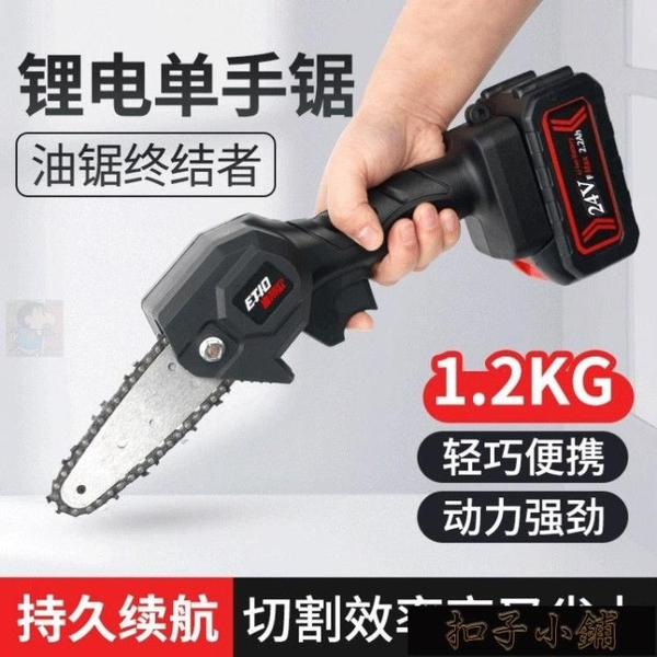 鋰電池電鋸德國進口鋰電池電動電鋸充電手提式伐木鋸迷你小型【全館免運】
