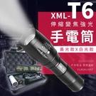 現貨!T6 LED強光手電筒-白光款 五...