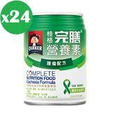 桂格-完膳 腫瘤營養素x24罐-腫瘤/化療/癌症營養品(箱購) 大樹