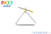 小叮噹的店-5吋 三角鐵 奧福樂器 ORFF 008-5 兒童樂器