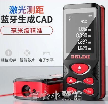 激光測距儀手持式測量儀器高精度紅外線量房電子尺藍牙充電 雙十一特惠