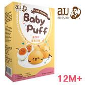 阿久師 BabyPuff 米泡芙 蛋黃口味 米餅 副食品 4757 好娃娃