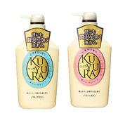 日本製 資生堂 KUYURA 保濕美肌沐浴乳550ML-(藍)恬靜草本香/(粉)優雅花果香(2入組任選)