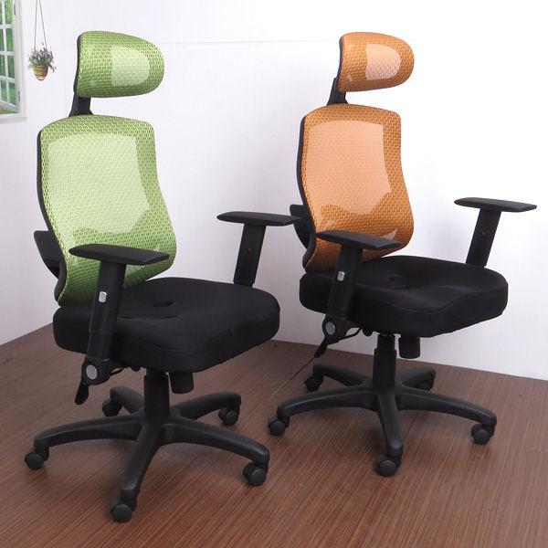 -LOGIS邏爵-多彩漢納斯護腰全網椅/辦公椅/電腦椅 DIY 830AS/BS