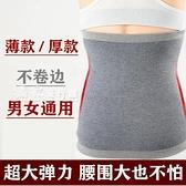 護腰帶護腰帶男女冬季保暖加厚大碼護肚子成人暖胃護胃帶四季保暖神器 快速出貨