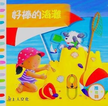 英國 Campbell 操作書 - Busy系列中文版?上人文化 / 動手拉拉書?好棒的海灘