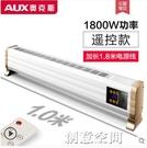 奧克斯踢腳線取暖器家用電暖氣片節能省電速...