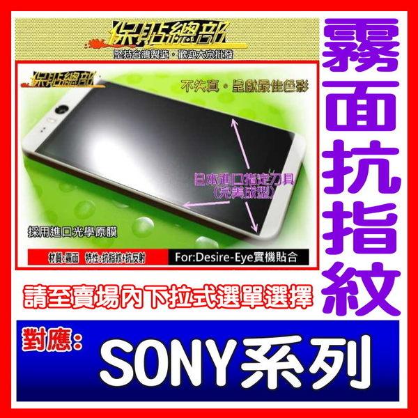 保貼總部 **霧面低反射抗指紋抗刮螢幕保護貼**對應:SONY專用型,XZS XZ XC XA1 Z3+ Z5 Z5C Z5P C4 C5 X系列