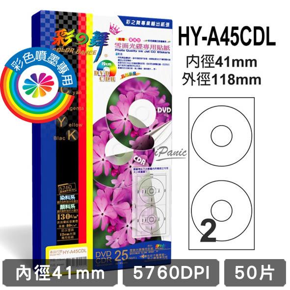 彩之舞 130g 25入 大孔 雪面 光碟專用貼紙 防水 霧面貼紙 HY-B45CDS 光碟標籤紙 光碟貼紙 圓標貼紙