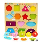 木質幼兒童拼圖拼板早教益智玩具  百姓公館