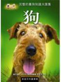 (二手書)狗:完整的養狗知識大匯集