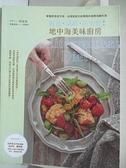 【書寶二手書T1/哲學_JMW】輕盈.減齡.防失智!地中海美味廚房:掌握飲食金字塔,台灣家庭
