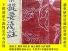 二手書博民逛書店民國罕見《靈素提要淺註》內有多圖 卷一卷二卷三卷四.Y225799