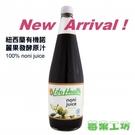 紐西蘭有機100%諾麗果發酵原汁(2瓶/組)