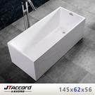 【台灣吉田】1649-145 無接縫獨立浴缸(長方型)