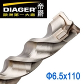 獨家代理 法國DIAGER帝爵 四溝三刃水泥鑽尾鑽頭 可過鋼筋四溝鋼筋鑽頭 6.5x110mm