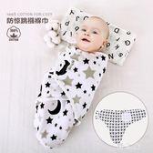 嬰兒襁褓包巾防驚跳嬰兒睡袋純棉夏季包被寶寶薄款抱被cp832【野之旅】