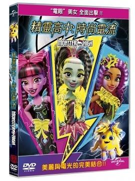 精靈高中 時尚電流 DVD Monster High Electrified 免運(購潮8)