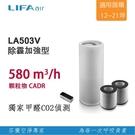 LIFAair LA503V 家用空氣清...