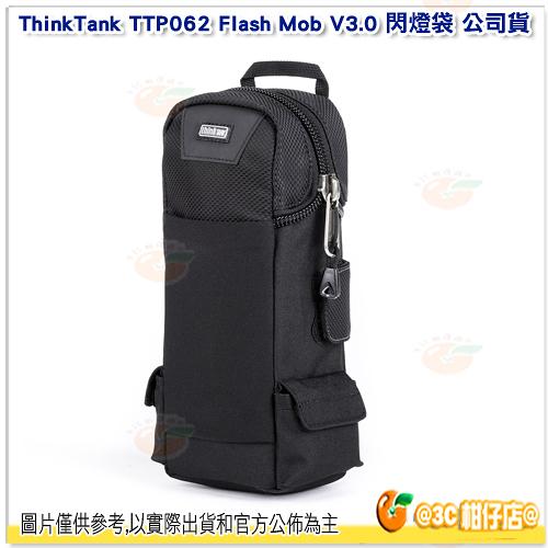 @3C柑仔店@ 創意坦克 ThinkTank TTP062 Flash Mob V3.0 閃燈袋 公司貨 可腰掛