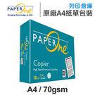 A4 70g 單包影印紙 PAPER ONE 多功能影印紙