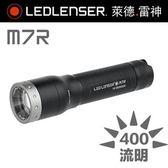 德國 LED LENSER M7R充電式伸縮調焦手電筒
