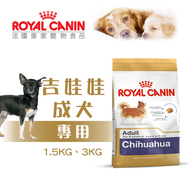 ROYAL CANIN法國皇家 貴賓/瑪爾濟斯/約克夏/臘腸/吉娃娃 (成犬) 1.5/kg