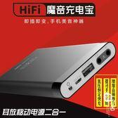 HIFI耳放 - 電源HIFI充電寶便攜耳放解碼一體機耳機放大器【韓衣舍】