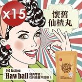【南紡購物中心】【麗紳和春堂】懷舊古早味仙楂丸-15入組