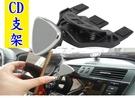 0839 強力磁鐵 汽車CD口 專用手機架 固定架 不脫落穩固 磁鐵架 磁吸出風口手機架 磁性支架