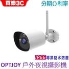 OPTJOY G101-1080P 戶外防水夜視型網路監控攝影機