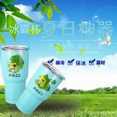 304冰霸杯卡通日本旅行青蛙大容量保溫保冷冰霸杯 春生雜貨
