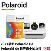 2021最新 Polaroid Go 世界最小拍立得 寶麗來Go 相機加底片組 附腕帶 拍立得相機 拍立得