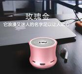藍牙音響 EWa/音為愛 A106藍牙音箱迷你無線小音響手機通用插卡超重低音炮 小宅女大購物