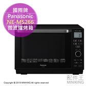 日本代購 空運 2019新款 Panasonic 國際牌 NE-MS266 微波爐 烤箱 26L 烘烤爐