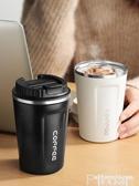 咖啡杯咖啡不銹鋼保溫水杯子歐式小奢華高檔隨行隨身手沖精致便攜ins風 非凡小鋪