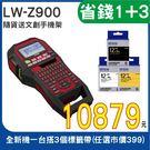 【搭3入市價399元↘10879元】EPSON LW-Z900 工程用手持標籤機