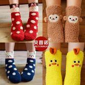 襪子 地板襪睡眠珊瑚絨襪子男女秋冬款圣誕禮盒毛巾襪成人加厚家居短襪